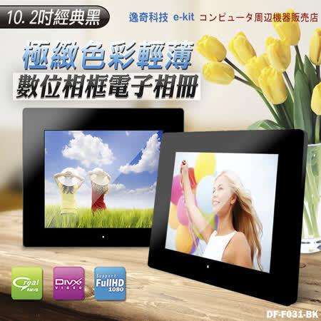 逸奇e-Kit  10.2吋數位相框電子相冊 DF-F031