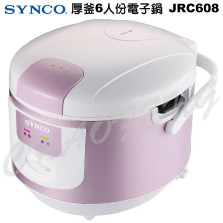 【新格】厚釜6人份電子鍋 JRC608