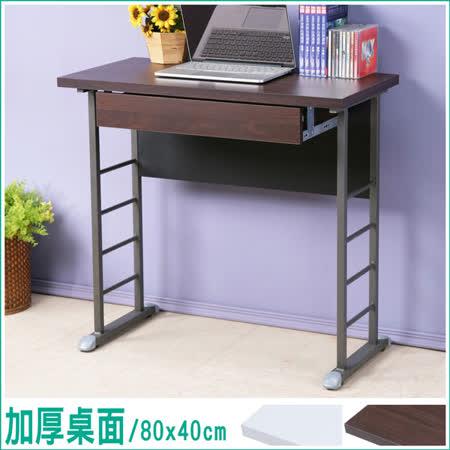 《Homelike》查理80x40工作桌-加厚桌面(附抽屜)