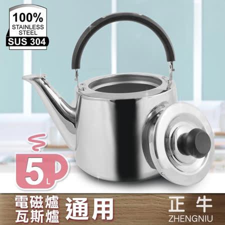 【私心大推】gohappy 線上快樂購《正牛》奧斯特不鏽鋼琴音壺5L價格sogo 分店