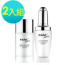 【永信HAC】AGENIL艾潔妮蝶萃鑽彩保濕乳液+精華液組(2瓶入優惠組)