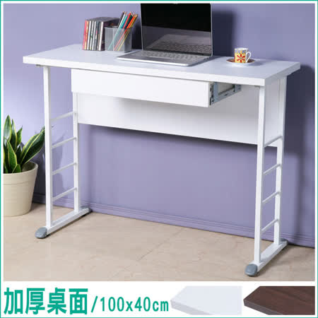 《Homelike》查理100x40工作桌-加厚桌面(附抽屜)