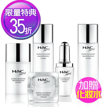 【永信HAC】AGENIL艾潔妮蝶萃鑽彩保濕系列組加贈化妝水正貨100mL