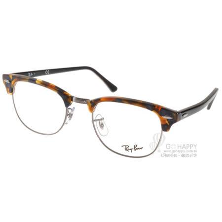 RayBan眼鏡 時尚眉框款(斑斕琥珀-黑) #RB5154 5492