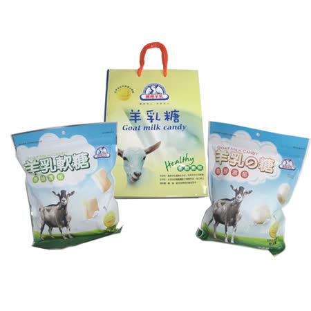 【嘉南羊乳-最佳伴手禮】嘉南綜合羊奶糖+羊乳軟糖-含提袋(600公克-奶素袋裝)