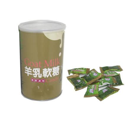 【嘉南羊乳-口味任選】嘉南羊奶糖/羊乳軟糖-6入組(280公克-奶素罐裝)