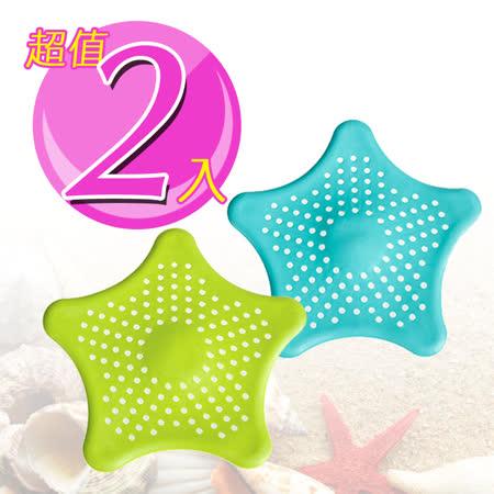 【inBOUND】海星造型廚房/浴室毛髮異物過濾網(2色任選)