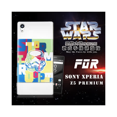 STAR WARS 星際大戰 SONY Xperia Z5 Premium E6853 5.5吋 彩繪軟式手機殼 保護殼(彩兵頭)