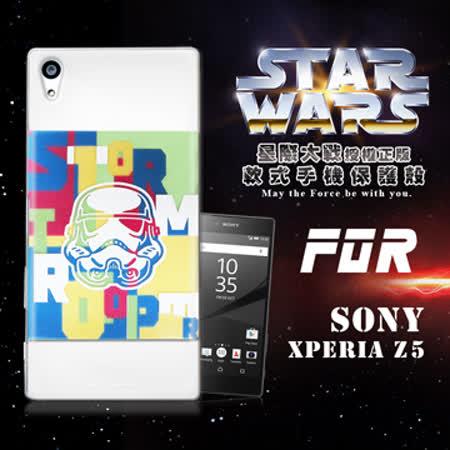 STAR WARS 星際大戰 SONY Xperia Z5 5.2吋 彩繪軟式手機殼 保護殼(彩兵頭)