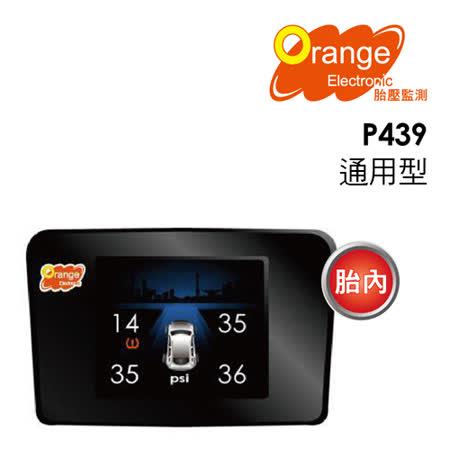【Orange】無線胎壓偵測器TPMS胎內_送專業安裝_P439 通用型