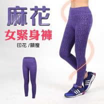 (女) INSTAR 麻花緊身褲-緊身長褲 瑜珈 有氧 保暖 深紫條紋