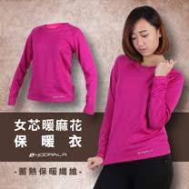 (女) HODARLA 芯暖麻花保暖衣-刷毛 長袖T恤 蓄熱 台灣製 紫桃紅