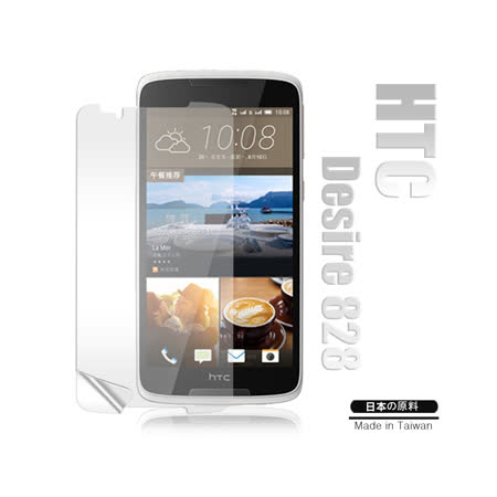 Monia 宏達電 HTC Desire 828 dual sim 5.5吋 高透光亮面耐磨保護貼 保護膜