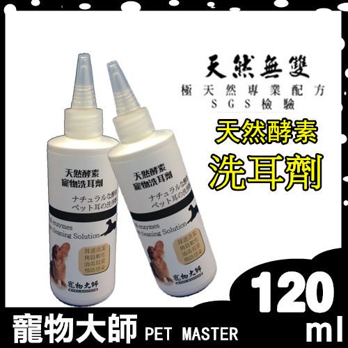 ~寵物大師~PET MASTER~~天然酵素洗耳劑~120ml