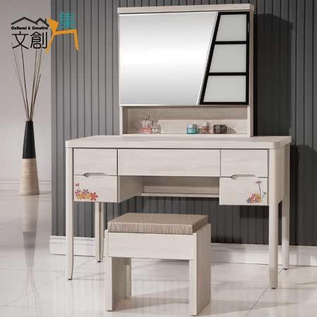 【文創集】蒂絲妮 4尺白木紋色化妝鏡台(含收納式化妝椅)