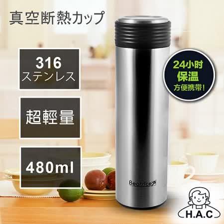 【HAC】316不鏽鋼超輕量保溫瓶480ML-銀