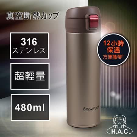 【HAC】316不鏽鋼超輕量彈蓋保溫瓶480ML-金