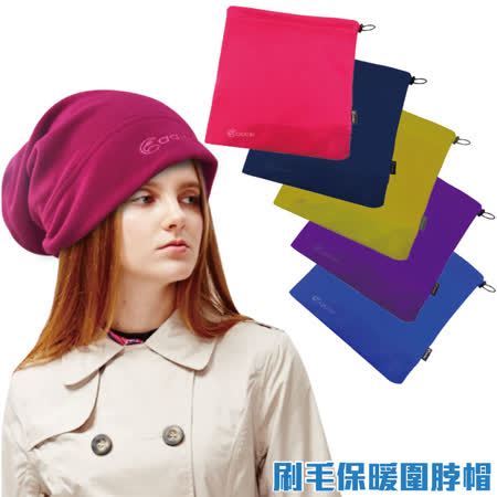 ADISI 刷毛保暖圍脖帽(小孩)AS15228 / 城市綠洲