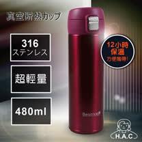 【HAC】316不鏽鋼超輕量彈蓋保溫瓶480ML-玫紅