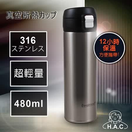 【HAC】316不鏽鋼超輕量彈蓋保溫瓶480ML-銀
