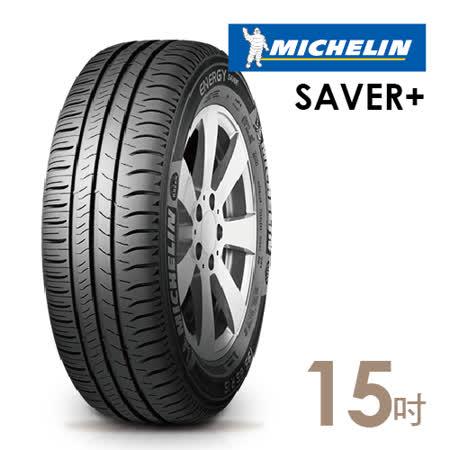 【米其林】SAVER+省油耐磨輪胎(送專業安裝定位) 195/55/15