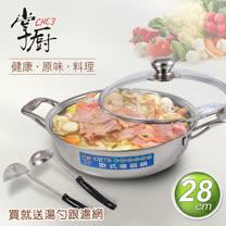 《掌廚》LORETTA歐式七層複合金萬用鍋28cm