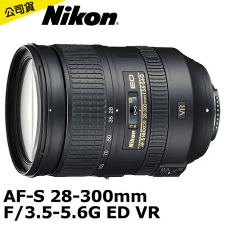 Nikon AF-S NIKKOR 28-300mm f/3.5-5.6G ED VR(公司貨)