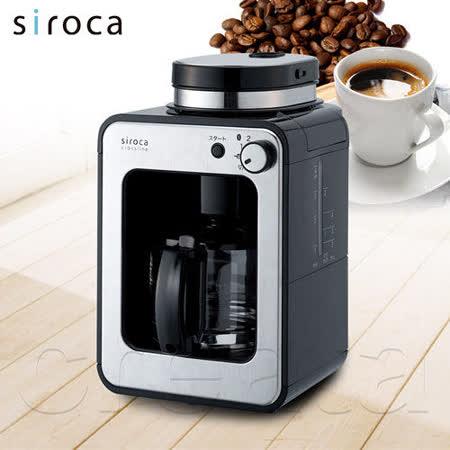 超值福利品 日本siroca crossline自動研磨咖啡機 STC-408