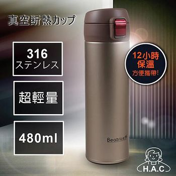 HAC 316不鏽鋼超輕量彈蓋保溫瓶480ML -金