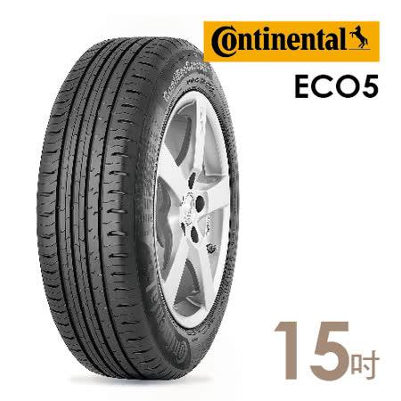 【德國馬牌】ECO5/CEC5節能安全輪胎(送專業安裝定位) 185/60/15