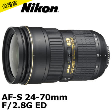 Nikon AF-S 24-70mm F2.8 G ED(公司貨)