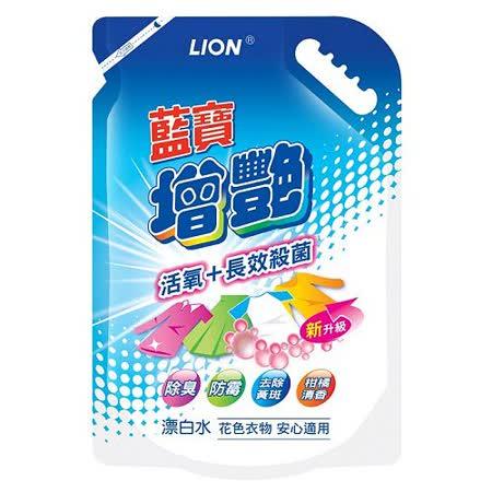 LION藍寶 增艷漂白水補充包1800ml