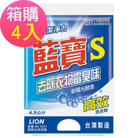 LION藍寶 S高效洗衣粉4.5kgX4入