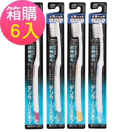 LION 日本獅王細毛牙刷-標準頭4列X6入