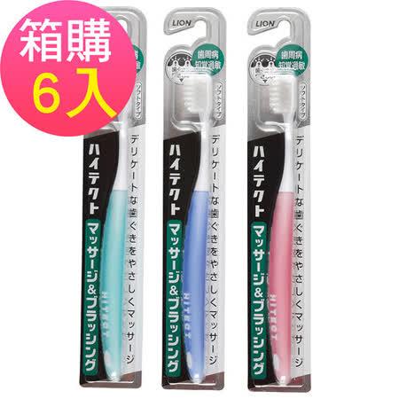 LION 日本獅王牙周抗敏牙刷X6入