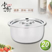 《掌廚》20cm寬邊調理鍋
