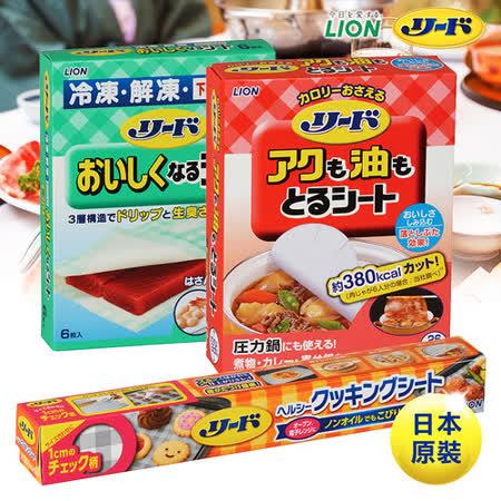 日本獅王 廚房好幫手3入組(吸油紙x1入+解凍紙x1入+烘培紙x1入)