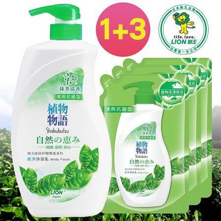【日本LION植物物語】沐浴乳1000gx1瓶+補充包700gx3包(清爽抗菌)