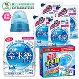 【LION日本獅王】奈米樂超濃縮洗衣精500gX1瓶+補充包450gX4包+藍寶 洗衣槽去污劑300g(2+1包)X1入