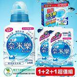 【日本LION獅王】奈米樂超濃縮洗衣精500gx1瓶+補充包450gx2包+洗衣槽去汙劑900g(2+1)x1盒