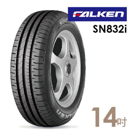 【飛隼】SN832i省油耐磨輪胎(送專業安裝定位) 185/65/14