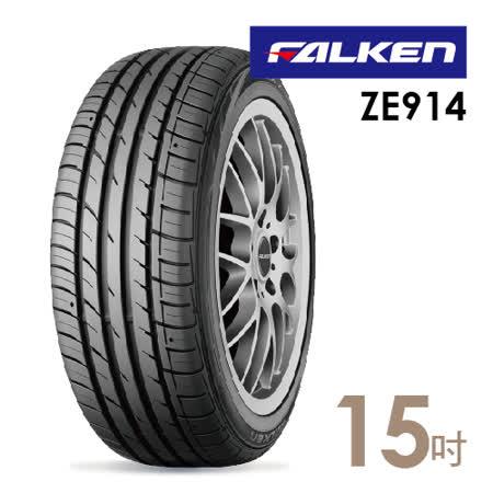 【飛隼】ZE914省油耐磨輪胎(送專業安裝定位) 195/55/15