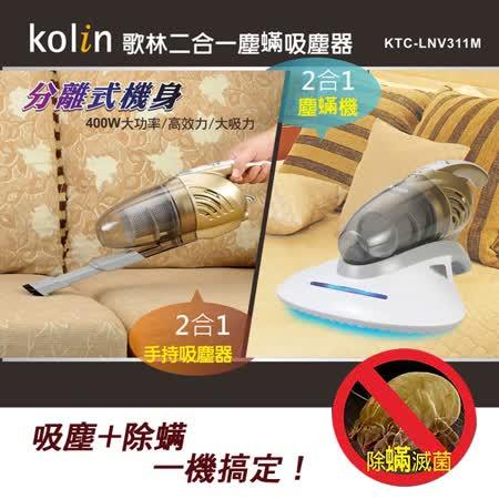 Kolin 歌林二合一塵螨吸塵器 (KTC-LNV311M) 殺菌99%