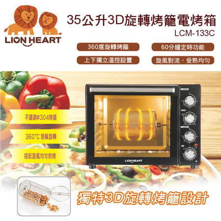 【獅子心】35公升旋轉烤籠電烤箱 LOT-350C