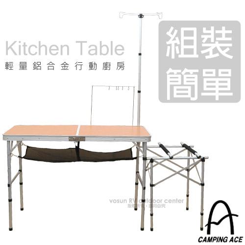 ~ CAMPING ACE~暢銷款 輕量化鋁合金加大箱式行動廚房^(附600D收納袋 吊燈