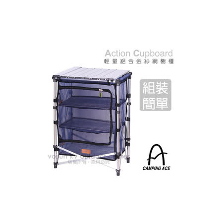 【台灣 CAMPING ACE】神奇魔術輕量化鋁合金戶外紗網行動櫥櫃(鋁合金蛋捲桌+三層櫥櫃)收納櫃_ ARC-767A