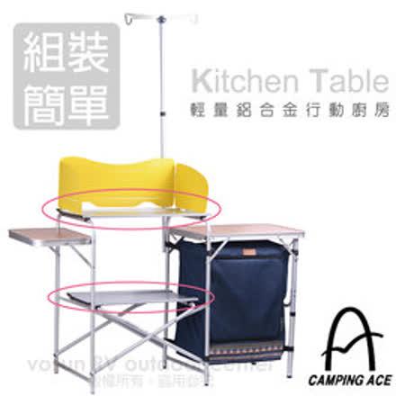 【台灣 CAMPING ACE】暢銷款 輕量化鋁合金加大箱式行動廚房(附600D收納袋+儲物櫃+吊燈桿+擋風板).料理桌_ ARC-765