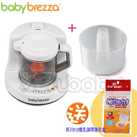 美國 baby brezza 副食品自動料理機/ 調理機 ~送 3M食物剪刀