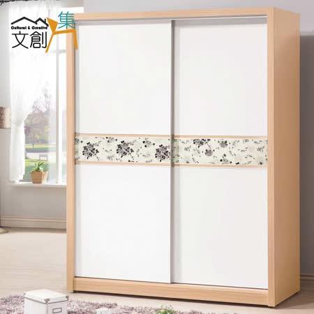 【文創集】克妮莉 5尺雙色推門衣櫃