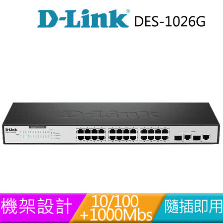D-Link 友訊 DES-1026G 企業網路24埠 10/100M+2埠GB 節能型網路交換器